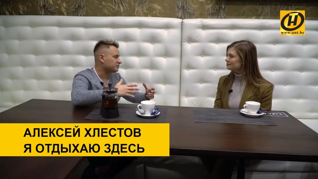 Где любит тусоваться Алексей Хлестов?