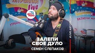 Семен Слепаков – Залепи свое дуло (#LIVE Авторадио)