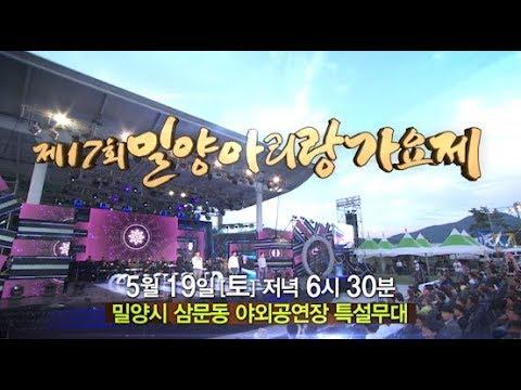 [프로그램 특집] 2018년 제17회 밀양아리랑가요제 방송분 (2018.05.30,수)