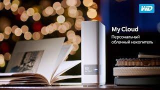 Новогодняя история с WD My Cloud(Атмосферный видеоролик о том, как удалось не потерять семейный фотоархив WD My Cloud – больше чем просто подар..., 2015-12-23T00:14:15.000Z)