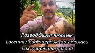Счастье длиной в 11 месяцев: Почему брак Евгении  Лозы и Антона Батырева продлился так недолго