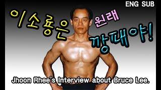 이소룡은 원래 깡패야! 미국 태권도의 아버지 이준구(Jhoon Rhee)인터뷰내용