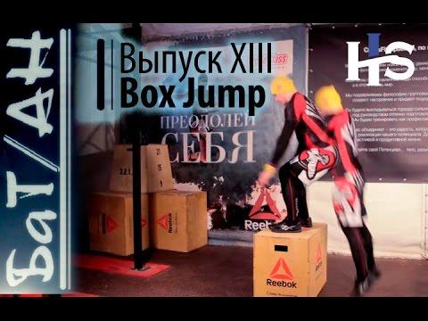 Box Jump Обучение безопасным прыжкам на коробку CROSSF T. БаТАН Выпуск V    Кроссфит для начинающих