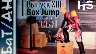 Box Jump Обучение безопасным прыжкам на коробку CROSSFIT. БаТ/АН Выпуск VIII Кроссфит для начинающих