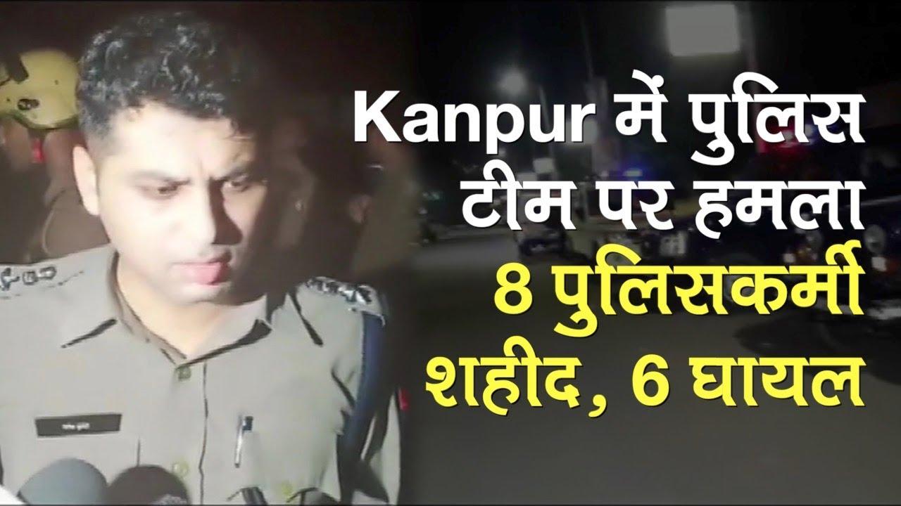 Download UP के Kanpur में Police टीम पर हमला, 8 पुलिसकर्मी शहीद; 6 घायल