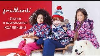 Отличительные особенности одежды Premont