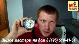 видео вызов электрика на час