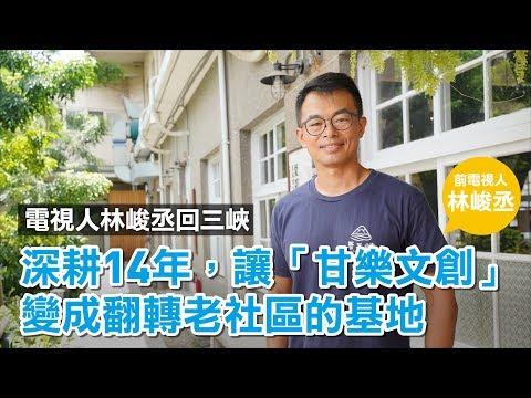 告別影視圈,林峻丞回三峽打造社區基地