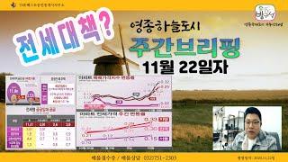 영종하늘도시 아파트 주간브리핑 11.22일자 24번째 …