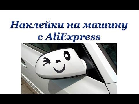 Купить автомобильные наклейки, наклейки на авто, надписи