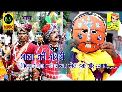 Download मेवाड़ की प्रसिद्ध भावा की गवरी #Gavri # वीकावास माताजी #राजा-रानी का खेल भाग-2