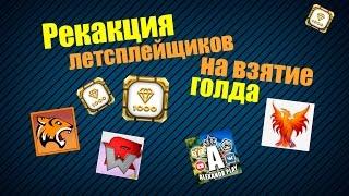 Tanki Online / РЕАКЦИИ ЛЕТСПЛЕЙЩИКОВ НА ВЗЯТИЕ ГОЛДА