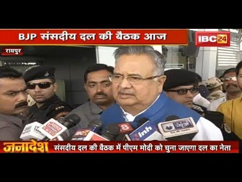 Raipur Political News: BJP संसदीय दल की बैठक आज | CG बीजेपी के 9 सांसद Delhi रवाना