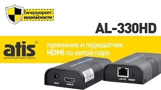 Приемник-передатчик HDMI видеосигнала по витой паре ATIS AL-330HD(, 2016-03-12T13:38:45.000Z)