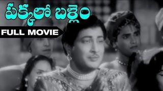 Pakkalo Ballem Telugu Full Movie | Kanta Rao | Chittor Nagaiah | Rajashree | Free Movies Online