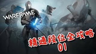 【藤原KaiTo】Warframe 精通段位全攻略 01