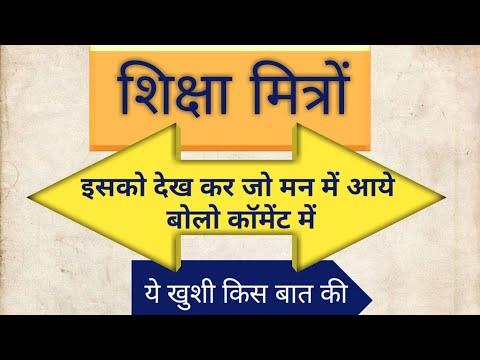 Shiksha mitra news today बोलो दिल खुल के शिक्षा मित्र की आवाज