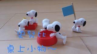 [薇妮時光] Snoopy 史努比 桌上小物 扭蛋 轉蛋#第44集
