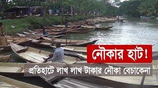 জমজমাট নৌকার হাট! | প্রতিহাটে লাখ লাখ টাকার নৌকা বেচাকেনার মহোৎসব | Boat Bazar | Somoy TV