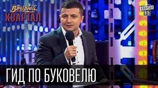 Монолог Владимира Зеленского - гид по Буковелю |  Вечерний Квартал 16 мая 2015