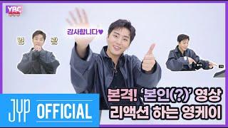 [YBC(Young K Broadcast)] Ep.10 데이식스 음악 커버부터 실수 모음까지? 영케이의 리액션 데.잔.치!