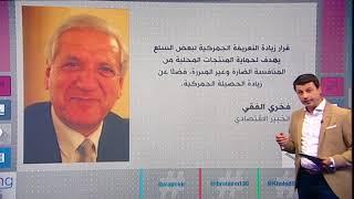 بي_بي_سي_ترندينغ: ما هي أبرز السلع التي تنطبق عليها التعريفة الجمركية الجديدة في #مصر؟