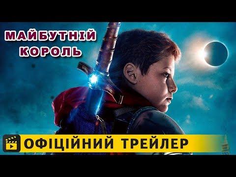 трейлер Майбутній король (2019) українською