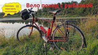 Вело поход с рыбалкой или как Я перевернулся на велосипеде)))
