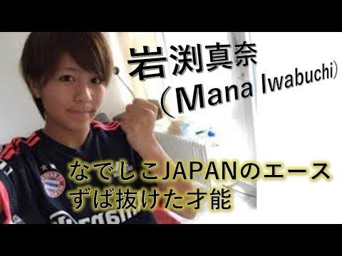 【サッカー女子】才能に恵まれたなでしこのエース!!岩渕真奈のスーパープレー集!!】
