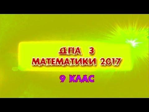 ДПА 2017 МАТЕМАТИКА (Варіант 9)