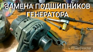Замена подшипников генератора. Гул подшипников. Ремонт генератора. Лада. ВАЗ. Как открутить шкив.