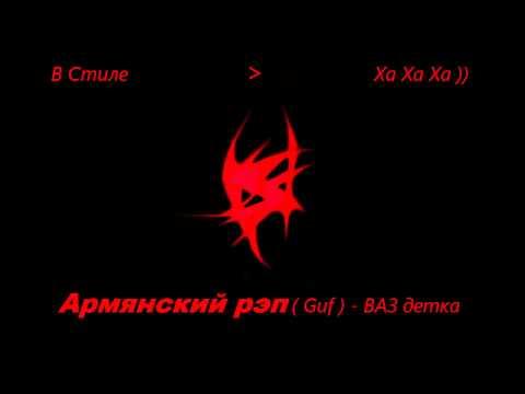 ♫♪▐ ► Армянский рэп (Guf) - ВАЗ детка ◄▐ ♪♫