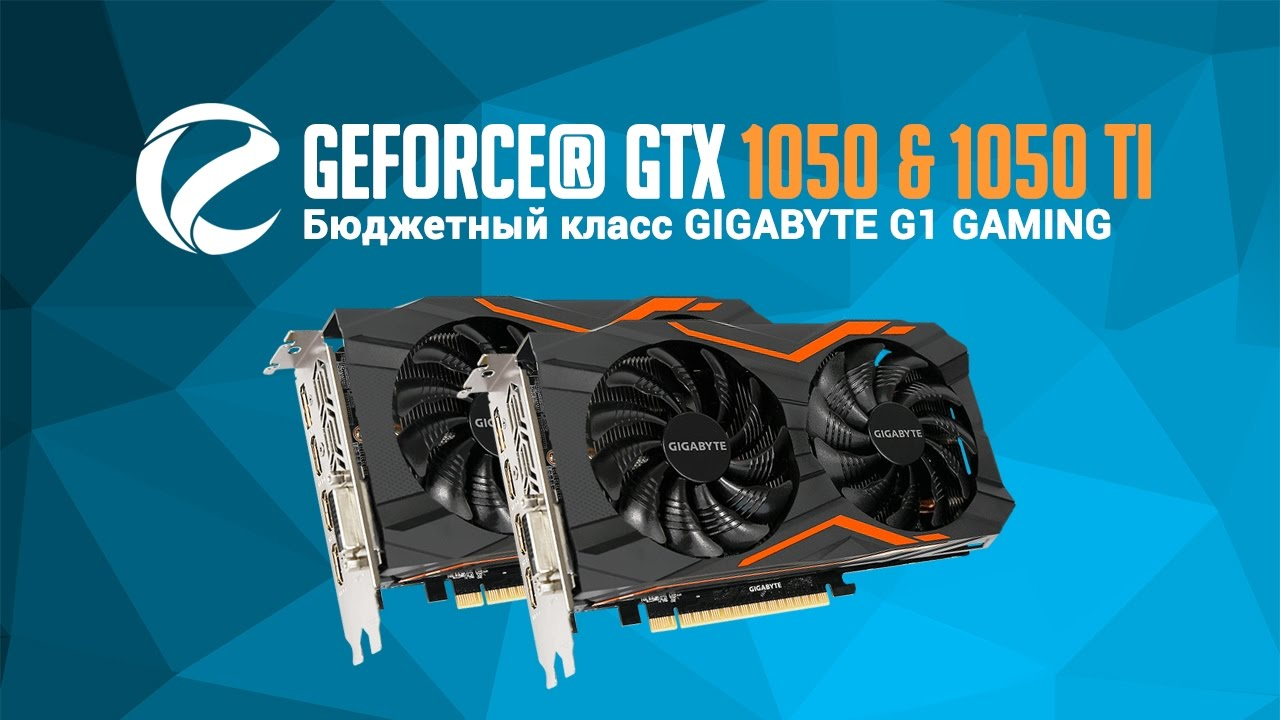 GIGABYTE GeForce GTX 1050 G1 и  1050 Ti G1: обзор и тестирование бюджетного класса