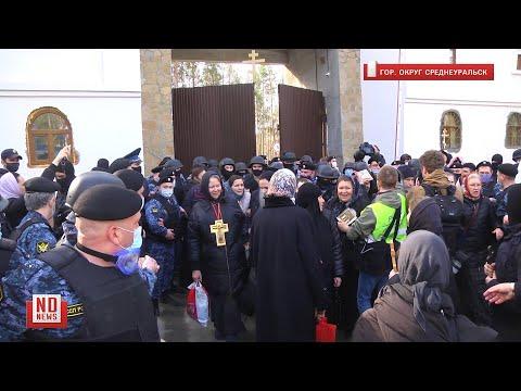 Среднеуральский монастырь опечатали, всех обитателей вывели