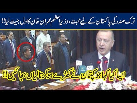 President Erdogan Wins PM Imran Khan Heart