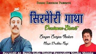 Latest Pahari Songs 2019 Sirmouri Gatha By Surjan Thakur Prabhu Negi Pahari Records