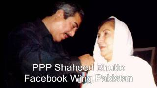 MIR BABA SONG... PPP SHAHEED BHUTTO FACEBOOK WING PAKISTAN