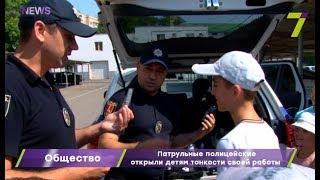 Одесские патрульные открыли детям тонкости своей работы
