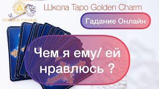 ЧЕМ Я ЕМУ/ЕЙ НРАВЛЮСЬ? ОНЛАЙН ГАДАНИЕ/ Школа Таро Golden Charm