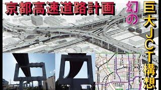 【計画5路線】京都高速道路計画~地下トンネル道路