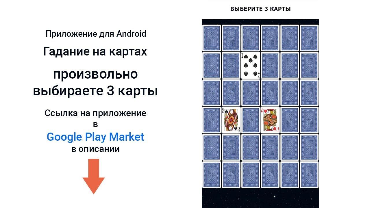 Гадание 36 карт на желание видео любит не любит гадание на игральных картах онлайн бесплатно