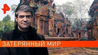 Затерянный мир. НИИ РЕН ТВ (10.04.2019).