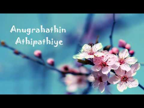 Anugrahathin Athipathiye NEW HQ (with Malayalam Lyrics)
