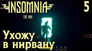 INSOMNIA The Ark – прохождение. Первое знакомство с паранормальными способностями и иным миром #5