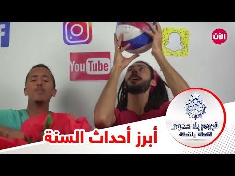 نجوم بلا حدود لقطة بلقطة - الحلقة الثانية | Hamada chroukat & Salim Hammoumi  - نشر قبل 60 دقيقة