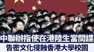 中聯辦指使在港陸生當間諜 告密文化侵蝕香港大學校園|新唐人亞太電視|20191112