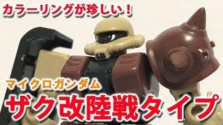 ガンプラ/マイクロガンダム/ザク改陸戦タイプをレビューする動画を作ってみた EX-MG04 / 機動戦士ガンダム0080[micro GUN