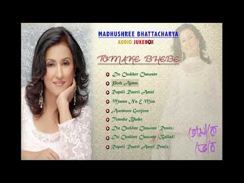 Bangla Songs of | Madhushree | Tomake Bhebe