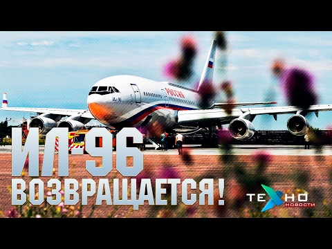 ИЛ-96 возвращается! (Техно.Новости)