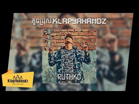 RuthKo - កូនប្រុសKlapYaHandz (KlapYaHandz Son) [Lyrics Video]